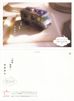 Work_2001_01